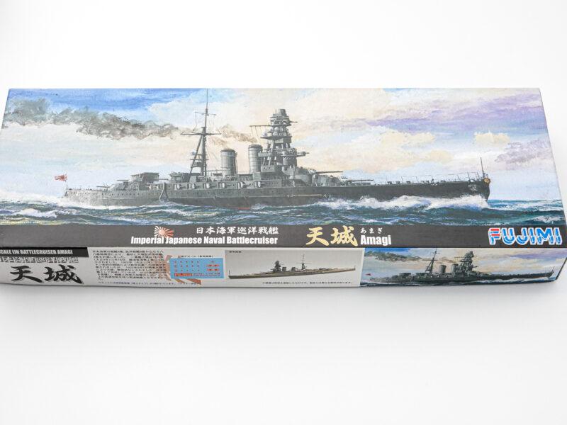 フジミの1/700 巡洋戦艦 天城のプラモデルの箱