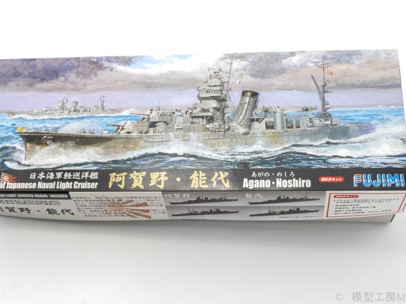 フジミ 1/700 日本海軍軽巡洋艦 阿賀野 プラモデル キット紹介