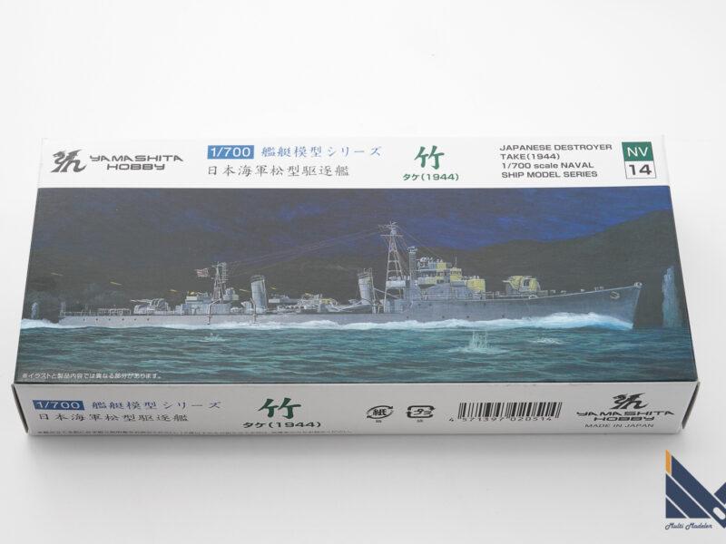 ヤマシタホビー 1/700 日本海軍松型駆逐艦 竹 プラモデル キットレビュー